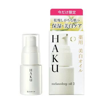 (2018年11月新商品)【資生堂 限定品 HAKU メラノディープオイル2 15ml】美容液