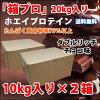 箱プロテイン20kgダブルリッチチョコレート