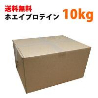 箱プロテイン10kg