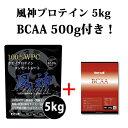 BCAA500g付き 風神プロテイン5kg 送料無料 ホエイプロテイン 5kg 徳用5kg プロテイン 筋トレ トレーニング 5キロ 国産 無添加 無加工 ダイエット 筋肉 部活 減量 学生 高校生 中学生