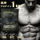 送料無料 風神プロテイン1kg ホエイプロテイン 1kg プロテイン 筋トレ トレーニング 国産 無添加 無加工 ダイエット 1キロ