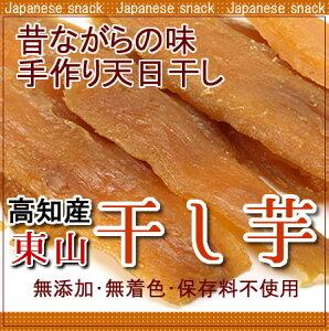 高知産干し芋東山200〜250g入り×4パック入り 送料別10P05Dec15