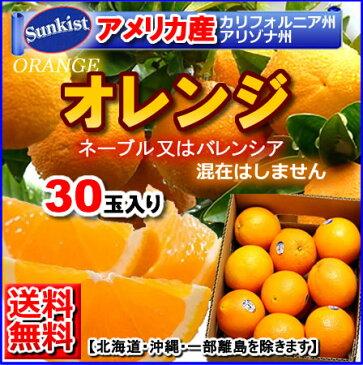 【送料無料】アメリカ産ネーブルオレンジ バレンシアアレンジ30個入り 05P03Sep16