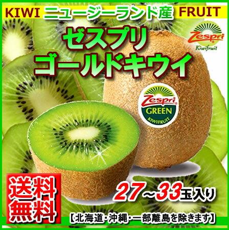 【送料無料】ニュージーランド産グリーンキウイフルーツキウィ27個~33個入り約3kg