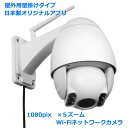 日本製アプリ付 壁面設置型室内屋外両用WiFiネットワークカ...