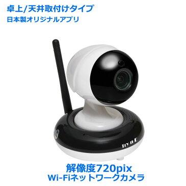 日本製アプリ付 据置/天井設置型室内用WiFiネットワークカメラ防犯カメラ 解像度720pix IPカメラ 子供部屋モニターペット・ベビーモニター セキュリティーカメラIP0049 監視カメラ 防犯カメラ