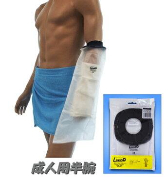 【ギブス入浴シャワー防水カバー】(リンボ)M50 大人用 半腕