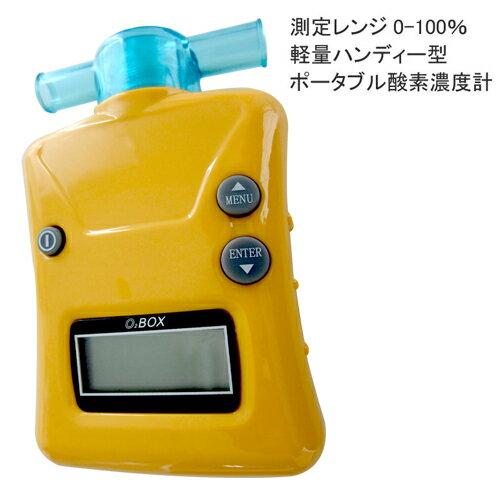 【レンタル】ポータブル酸素濃度計※単品貸しはありません。