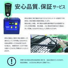 パルスオキシメーター安心の品質と保証サービス