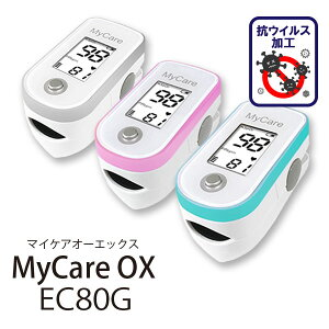 【日本製 パルスオキシメーター】 マイケアOx EC80G 幼児/小児用/ご高齢の方の細指にも