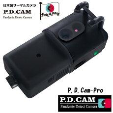 赤外線サーマルカメラPDCam長時間モニタリング用