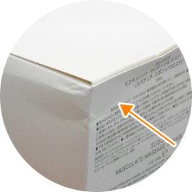 SUQQU(スック)マスキュレイトマッサージ&マスククリーム200g【メール便は使えません】