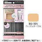 【メール便可】コーセーエスプリークピュアスキンパクトUV限定キット3 #BO-305