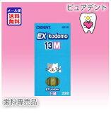 【メール便送料無料☆】ライオン こども歯ブラシ EX kodomo 20本入 13M [ヘルスケア&ケア用品]