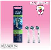 ブラウン オーラルB 電動歯ブラシ 替ブラシ マルチアクションブラシ 3本入り EB50-3-EL