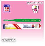 【メール便送料無料☆】【サンスター】BUTLER バトラー歯ブラシ #210P(歯肉溝用/ソフト)1箱12本入【メール便対応1箱まで】