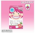【メール便不可】リテーナークリーン ViVa/60錠 洗浄剤
