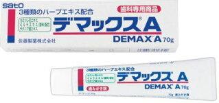 デマックスA70g[ヘルスケア&ケア用品]