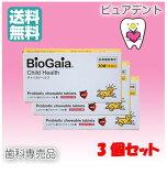 【送料無料☆】【BioGaia】チャイルドヘルス 30錠×3箱 Lロイテリ菌 プロデンティス 子供用 タブレット