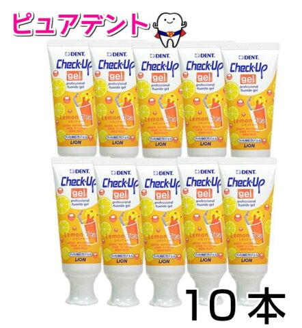 ライオン 歯科用 チェックアップジェル 10本 歯磨き粉 レモンティー 60g [ヘルスケア&ケア用品]【メール便不可】