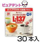 HOUSEまもりを高める乳酸菌L-137パウダースティック1.3g×30本入ハウスウェルネスフーズ