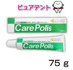 【一部地域送料無料】ケアポリス 75g 4個セット 薬用歯磨き 【歯科専用】