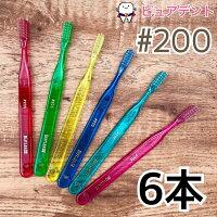 [メール便送料無料]【サンスター】BUTLERバトラー歯ブラシ#200(一般用/ミディアム)1箱12本入【メール便対応2箱まで】