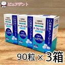 【歯科用】ライオン LS1 オーラルヘルスタブレット90粒/