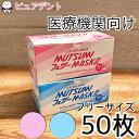 【在庫限り!!】【医療機関向け!】ムツミ フェザーマスク2 50枚入 ブルー/ピ
