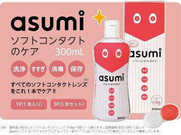 asumi ソフトコンタクトケア 300ml アスミ コンタクト洗浄 コンタクトケア カラコン 洗浄液 保存液 洗浄 消毒