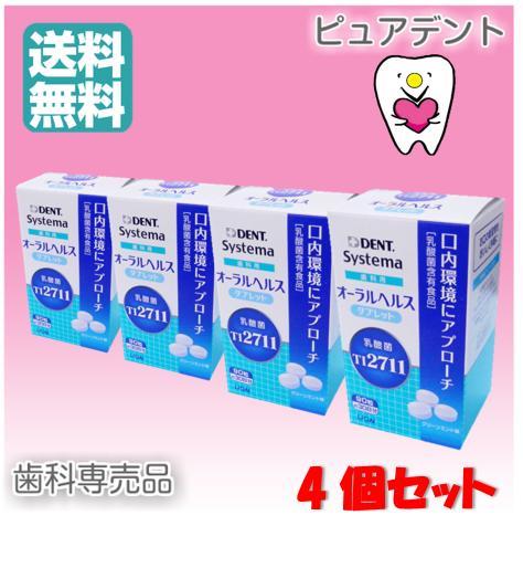 【送料無料!】ライオン オーラルヘルス タブレット 90粒×4箱