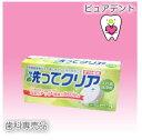 【東伸洋行株式会社】洗ってクリア 入れ歯洗浄剤 28錠6個セット