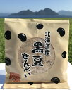 黒豆せんべい 【北海道産黒豆】