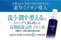 AQUA PURE LOTION-アクアピュアローション-機能性化粧水 ブースターローション 導入化粧水 酸化を還元しクリアなピュア肌を蘇らせる イオン導出 ディープクレンジングに最適 持ち歩き保湿ミスト 男性にも◎