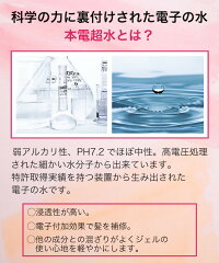 縮毛トリートメントジェル【スッとなじむウォータージェルで素早くスタイリング!】