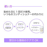 ヘアカラーパートナー【アルカリ除去】白髪染め・カラー後専用コンディショナー