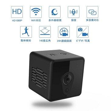 小型カメラ 長時間録画 Jayol HD1080P対応 監視カメラ バイクに取り付け可能 屋外 遠隔操作 ワイヤレス 動き検知 赤外線暗視 広角140° 防犯カメラ WIFI対応 日本語取扱説明書付