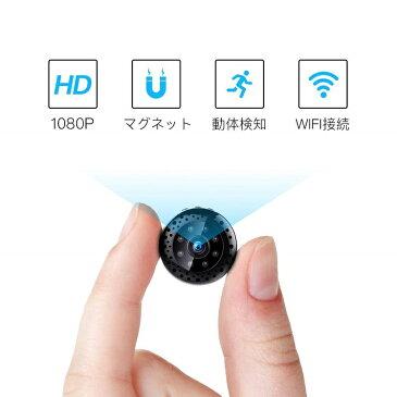 FREDI 超小型WiFiカメラ 小型カメラ 1080P超高画質ネットワークミニカメラ リアルタイム遠隔監視 WiFi対応防犯監視カメラ 動体検知暗視機能 iPhone/Android/iPad/Win遠隔監視・操作可能 長時間録画録音 日本語取扱