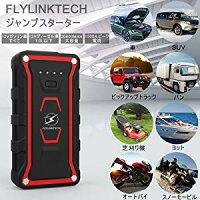 Flylinktechジャンプスターター20000mAh1500Aピーク電流12V車用バッテリー充電器ポータブル電源エンジンスターター
