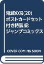 鬼滅の刃20 ポストカドセット付き特装版: ジャンプコミックス 日本語