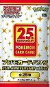 ポケモンカードゲーム ソード&シールド プロモカードパック 25th ANNIVERSARY edition (4パック) ポケットモンスター pokemon・・・