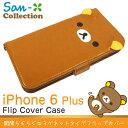 iphone6plusケース/手帳型/リラックマ/フェイス/ダイカットフリップカバー