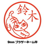 【メール便送料無料】イラスト入りネーム印(シャチハタタイプ)/ネコ/動物/かわいい