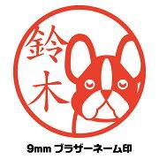 【メール便送料無料】イラスト入りネーム印(シャチハタタイプ)/犬/動物/かわいい