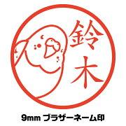 【メール便送料無料】イラスト入りネーム印(シャチハタタイプ)/インコ/鳥