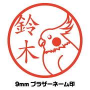 【メール便送料無料】イラスト入りネーム印(シャチハタタイプ)/オカメインコ/鳥
