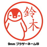 【メール便送料無料】イラスト入りネーム印(シャチハタタイプ)/ペンギン/鳥
