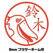 【メール便送料無料】イラスト入りネーム印(シャチハタタイプ)/ハシビロコウ/動かない鳥