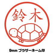 【メール便送料無料】イラスト入りネーム印(シャチハタタイプ)/カメ/亀/かめ