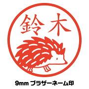 【メール便送料無料】イラスト入りネーム印(シャチハタタイプ)/ハリネズミ/はりねずみ